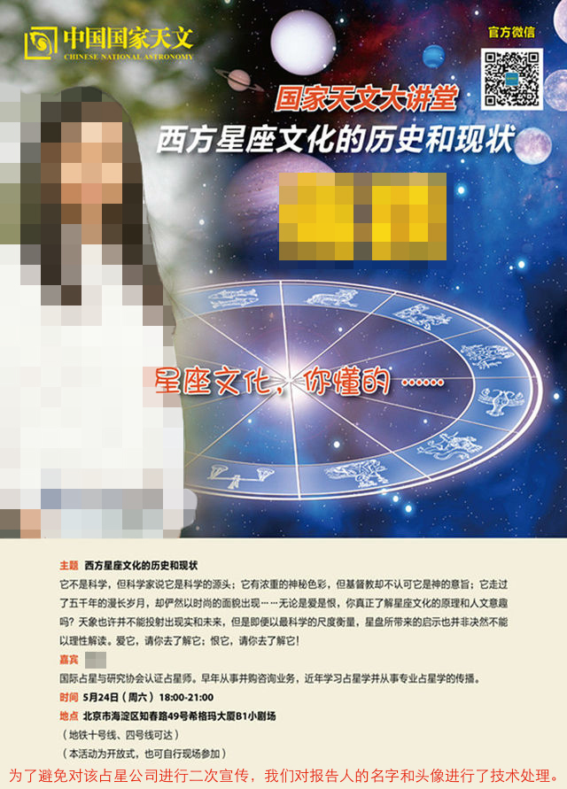 """由《中国国家天文》杂志组织举办的题为""""西方星座文化的历史和现状""""讲座的宣传海报。 为避免对此占星公司进行二次宣传,我们对报告人的名字和头像进行了技术处理。"""
